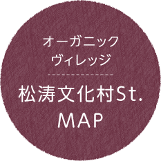 オーガニックヴィレッジ 松涛文化村St. MAP