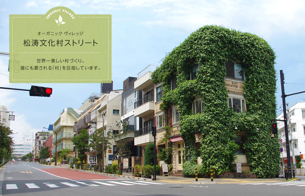オーガニック ヴィレッジ 松涛文化村ストリート 世界一美しい村づくり。誰にも愛される「村」を目指しています。