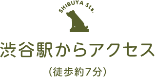 渋谷駅からアクセス