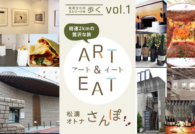 松涛文化村ストリートを歩く vol.1 時速2kmの贅沢な旅 ART & EAT 松濤オトナさんぽ