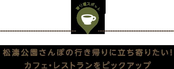 松濤公園さんぽの行き帰りに立ち寄りたい!カフェ・レストランをピックアップ