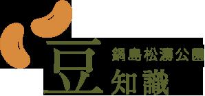 鍋島松濤公園豆知識