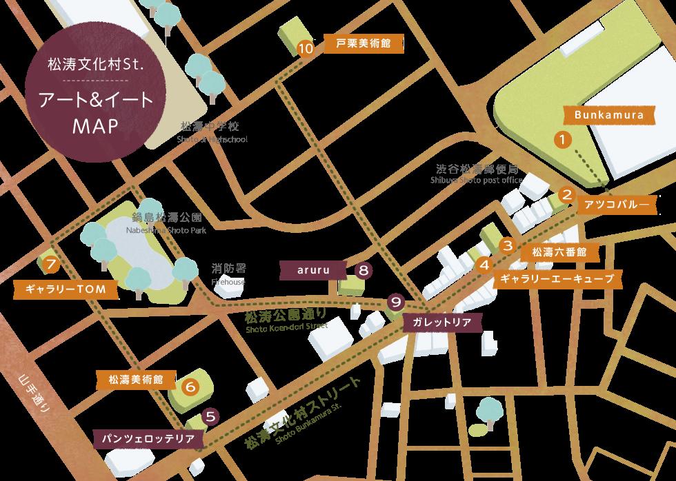 松涛文化村St. アート&イートMAP