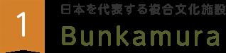 1.日本を代表する文化施設