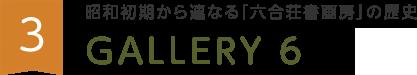 昭和初期から連なる「六合荘書画房」の歴史 GALLERY 6
