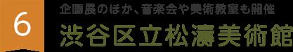 企画展のほか、音楽会や美術教室も開催 渋谷区立松濤美術館