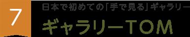 日本で初めての「手で見る」ギャラリー ギャラリーTOM