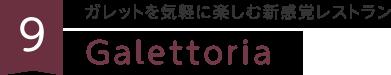 ガレットを気軽に楽しむ新感覚レストラン Galettoria