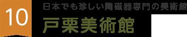 日本でも珍しい陶磁器専門の美術館 戸栗美術館