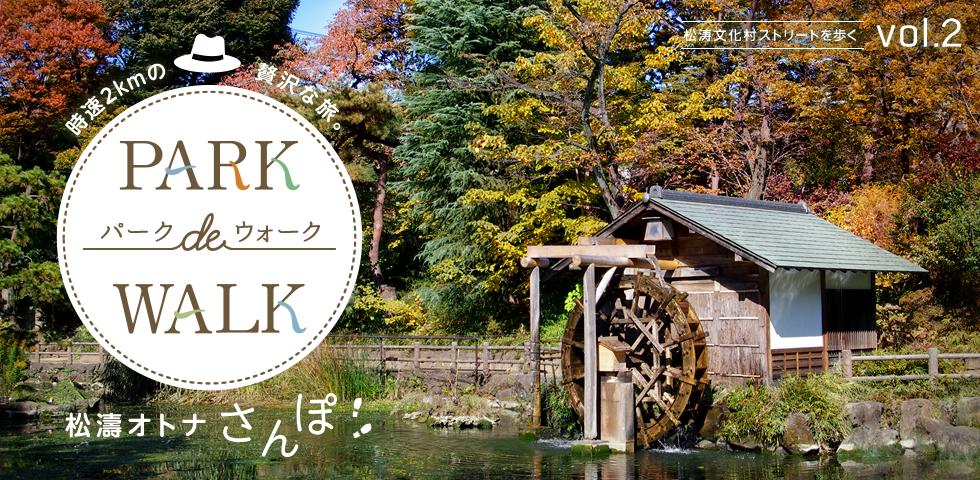 松涛文化村ストリートを歩く vol.2 時速2kmの贅沢な旅 PARK de WALK 松濤オトナさんぽ