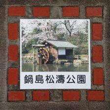 鍋島松濤公園の道標タイルを設置しました。