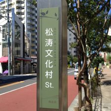 街路灯に「松涛文化村St.」のプレートが設置されました。