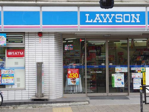 ローソン円山町店