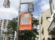松涛文化村ストリートを映す 写真を追加しました