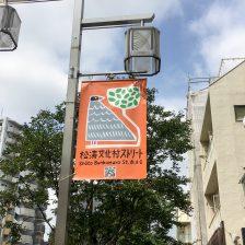 松涛文化村ストリートのフラッグが完成しました。